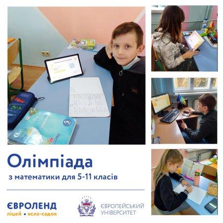 Учні 5-11 класів беруть участь в Олімпіаді з математики